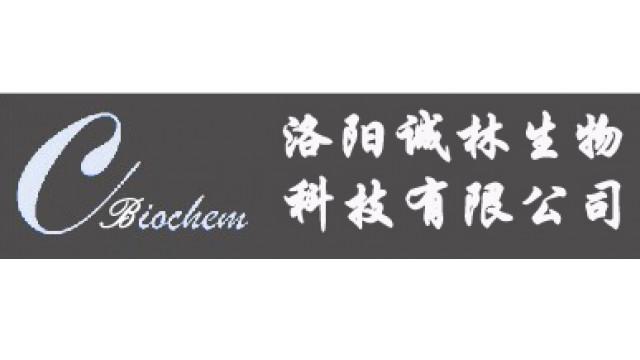 洛阳诚林生物科技有限公司