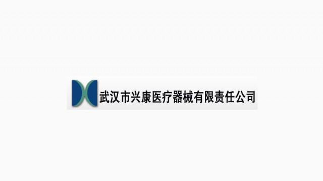 武汉市兴康医疗器械有限责任公司