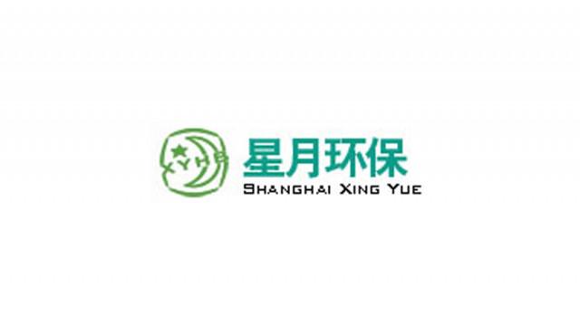 上海星月环保服务有限公司