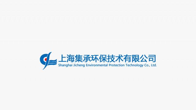 上海集承环保技术有限公司