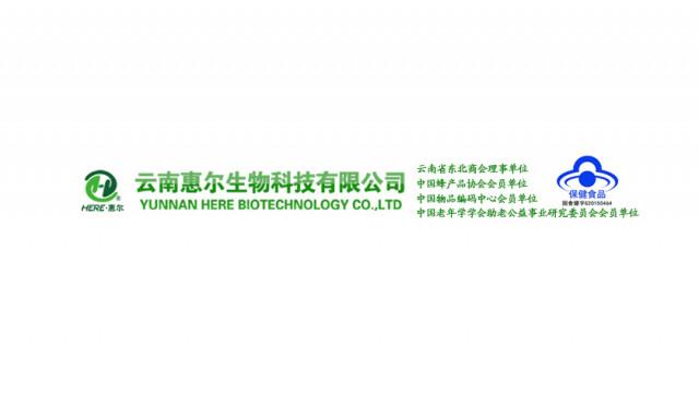 昆明惠尔生物健康科技有限公司