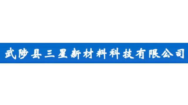 武陟县三星新材料科技有限公司