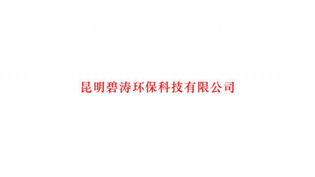 昆明碧涛环保科技有限公司