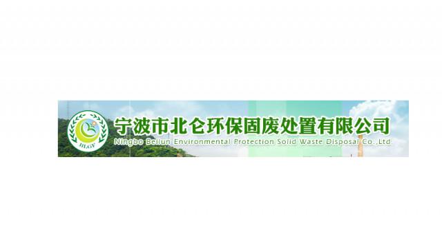 宁波市北仑环保固废处置有限公司