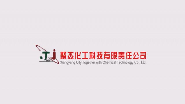 襄阳市聚杰化工科技有限责任公司