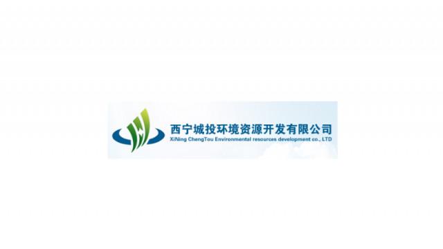 西宁城投环境资源开发有限公司
