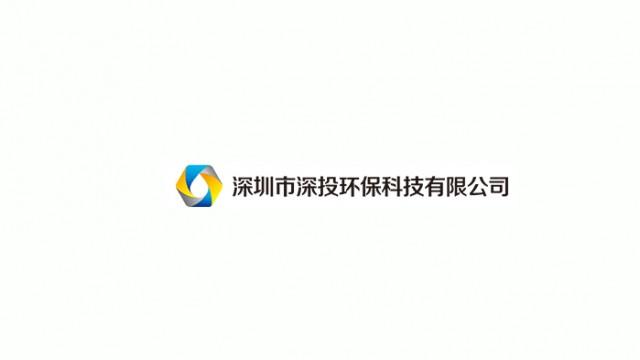 深圳市深投环保科技有限公司