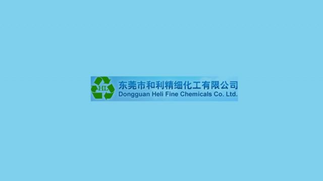东莞市和利精细化工有限公司