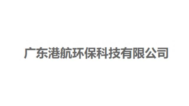 广东港航环保科技有限公司