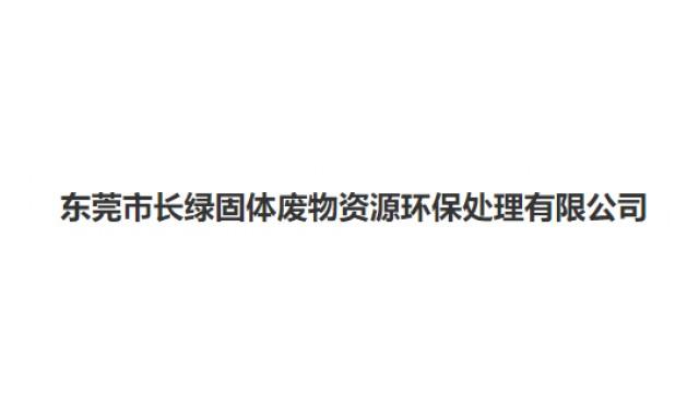东莞市长绿固体废物资源环保处理有限公司