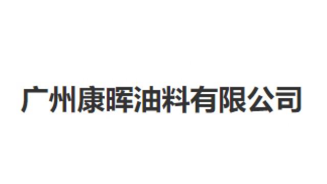 广州康晖油料有限公司