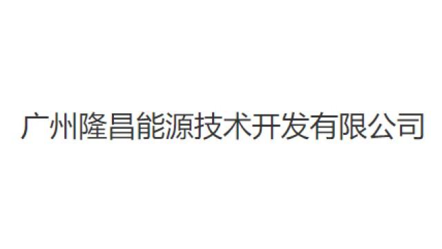 广州隆昌能源技术开发有限公司