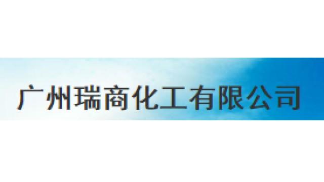 广州瑞商化工有限公司
