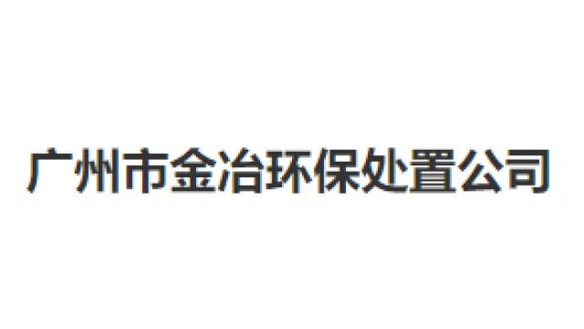 广州市金冶环保处置有限公司