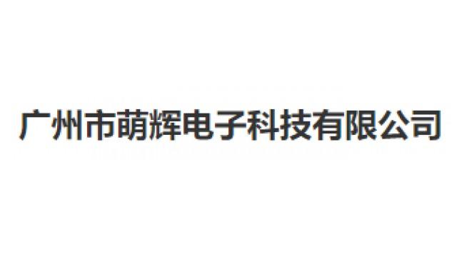 广州市萌辉电子科技有限公司