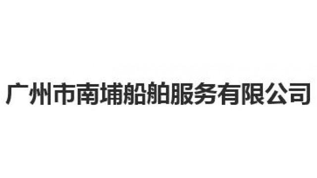 广州市南埔船舶服务有限公司