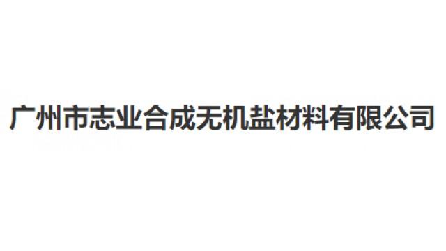 广州市志业合成无机盐材料有限公司