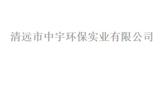 清远市中宇环保实业股份有限公司