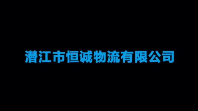 潜江市恒诚物流有限公司