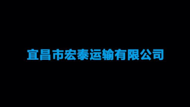 宜昌市宏泰运输有限公司
