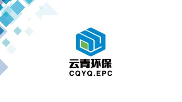 重庆云青环保科技有限公司