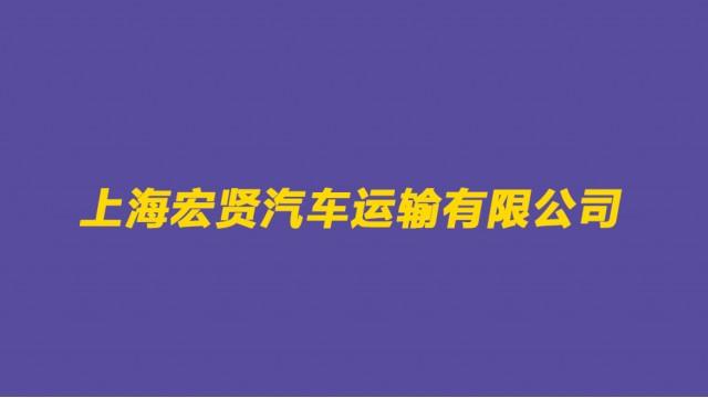 上海宏贤汽车运输有限公司