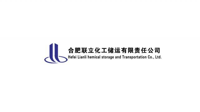 合肥联立化工储运有限公司