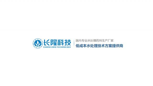 深圳长隆科技有限公司