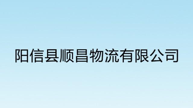 阳信县顺昌物流有限公司