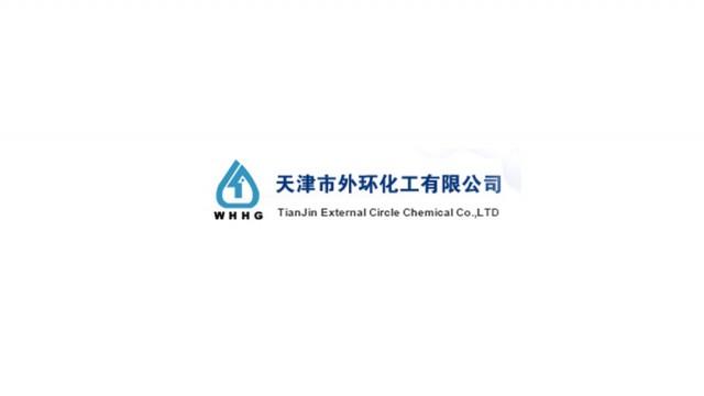 天津市外环化工有限公司