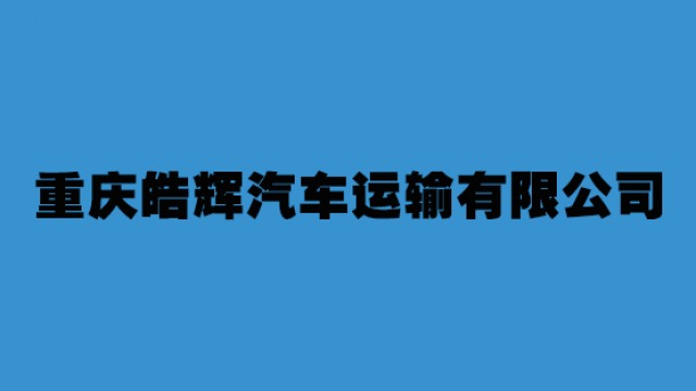 重庆皓辉汽车运输有限公司