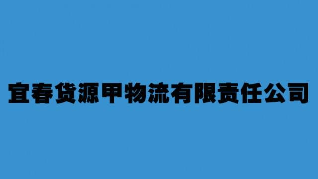 宜春货源甲物流有限责任公司