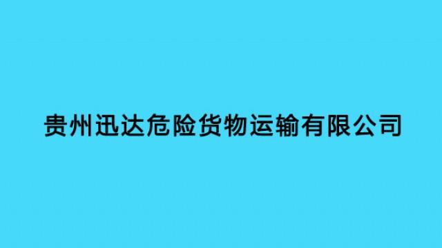 贵州迅达危险货物运输有限公司