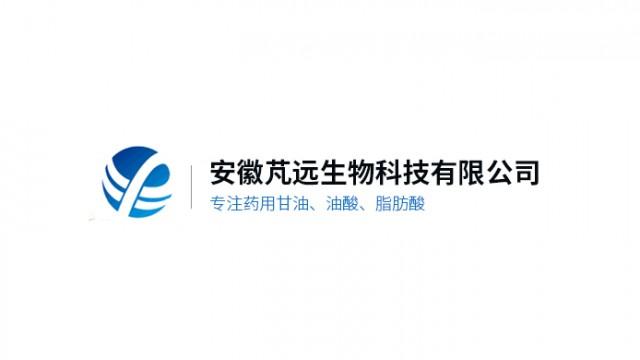安徽芃远生物科技有限公司