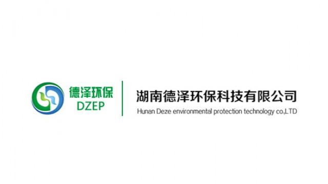 湖南德泽环保科技有限公司