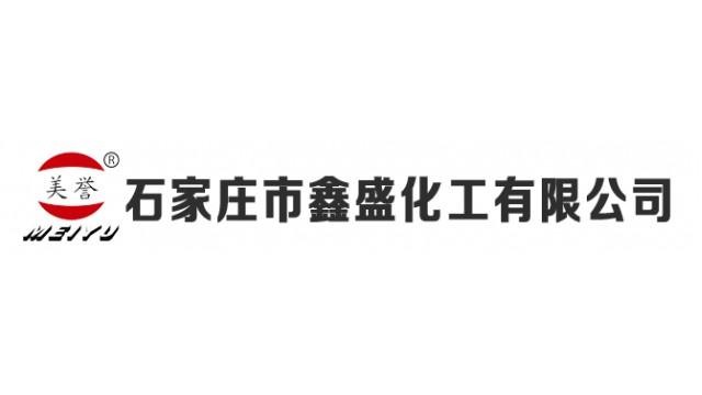 石家庄鑫盛化工有限公司