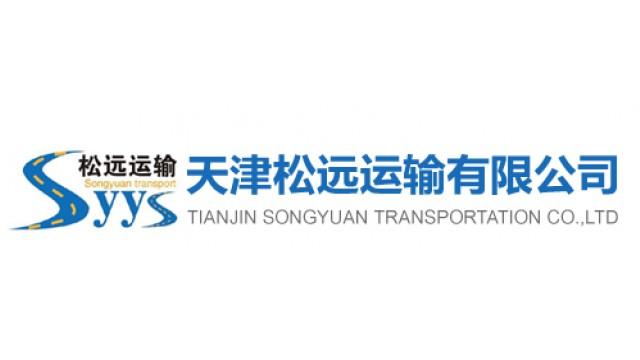 天津松远运输有限公司