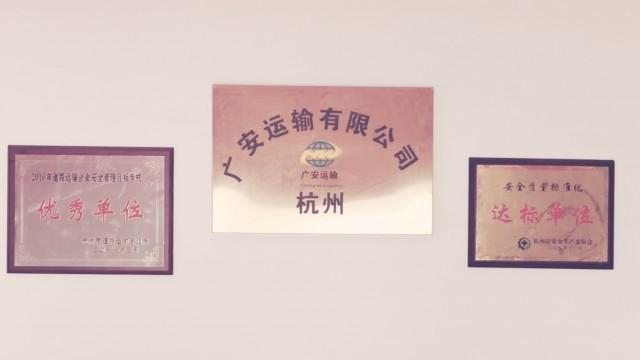 杭州广安运输有限公司