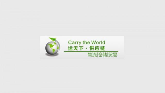 江苏运天下国际供应链管理有限公司