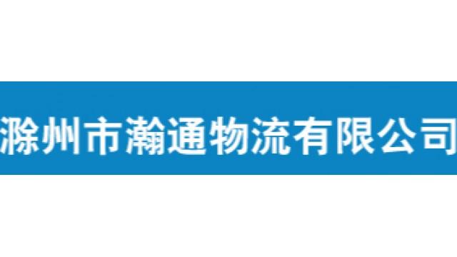 滁州市瀚通物流有限公司