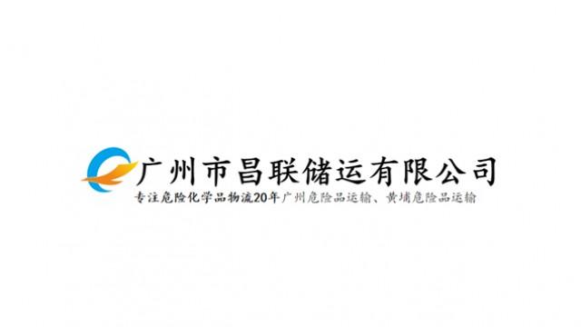 广州市昌联储运有限公司