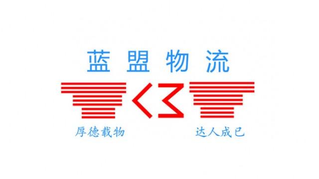 宁波蓝盟物流有限公司