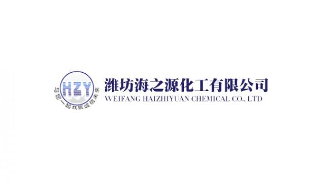 潍坊海之源化工有限公司