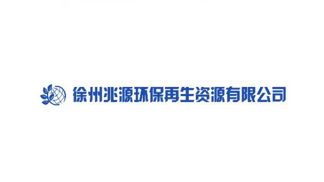 徐州兆源环保再生资源有限公司