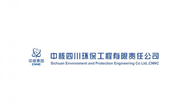 中核四川环保工程有限责任公司