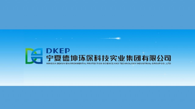 宁夏德坤环保科技实业集团有限公司