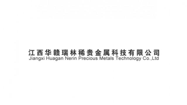 江西瑞林稀贵金属科技有限公司