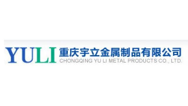 重庆宇立金属制品有限公司