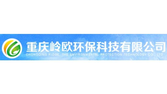 重庆岭欧环保科技有限公司