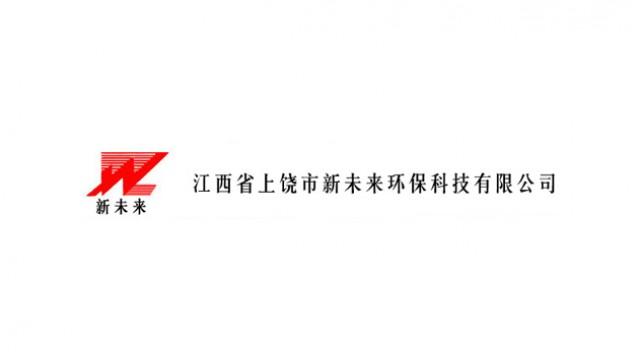 江西省上饶市新未来环保科技有限公司